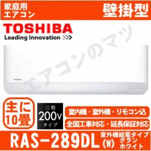 【在庫品】「エリア限定送料無料」エアコン東芝■RAS-289DL(W)■ムーンホワイト おもに10畳用(三相200V)|airmatsu