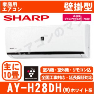【在庫品】「送料別」エアコンシャープ■AY-H28DH-W■ホワイト「プラズマクラスター」おもに10畳用 airmatsu