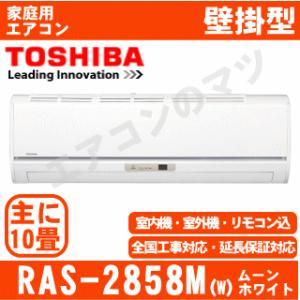 【在庫品】「送料別」エアコン東芝■RAS-2858M(W)■ムーンホワイトおもに10畳用 airmatsu