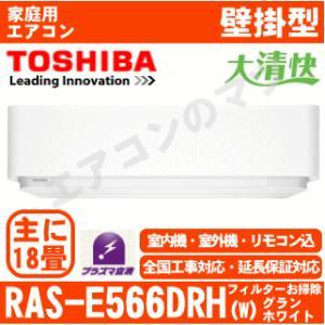 【在庫品】「エリア限定送料無料」エアコン東芝■RAS-E566DRH(W)■グランホワイトおもに18畳用(単相200V) airmatsu
