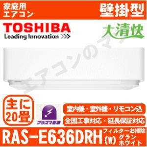 【在庫品】「エリア限定送料無料」エアコン東芝■RAS-E636DRH(W)■グランホワイトおもに20畳用(単相200V)|airmatsu