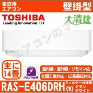 【在庫品】「エリア限定送料無料」エアコン東芝■RAS-E406DRH(W)■グランホワイトおもに14畳用(単相200V)代引不可/夜間配達不可|airmatsu