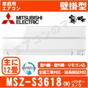 【在庫品】「エリア限定送料無料」エアコン三菱電機■MSZ-S3618(W)■「霧ケ峰」おもに12畳用|airmatsu