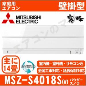 【取寄品】「エリア限定送料無料」エアコン三菱電機■MSZ-S4018S(W)■「霧ケ峰」おもに14畳用(単相200V)|airmatsu