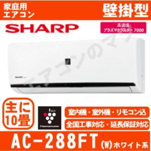 【在庫品】「送料別」エアコンシャープ■AC-288FT-W■ホワイト「プラズマクラスター」おもに10畳用 airmatsu