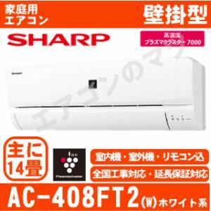 【在庫品】「エリア限定送料無料」エアコンシャープ■AC-408FT2-W■ホワイト「プラズマクラスター」おもに14畳用(単相200V)|airmatsu