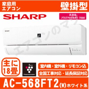 【在庫品】「エリア限定送料無料」エアコンシャープ■AC-568FT2-W■ホワイト「プラズマクラスター」おもに18畳用(単相200V)|airmatsu
