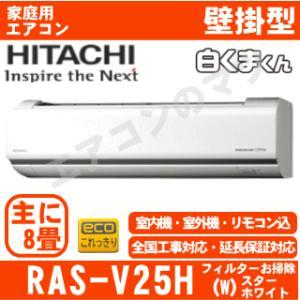 【在庫品】「エリア限定送料無料」エアコン日立■RAS-V25H(W)■スターホワイト「白くまくん」おもに8畳用|airmatsu