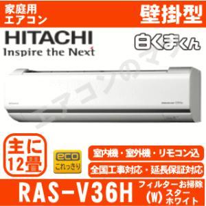 【在庫品】「エリア限定送料無料」エアコン日立■RAS-V36H(W)■スターホワイト「白くまくん」おもに12畳用|airmatsu