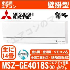 【在庫品】「エリア限定送料無料」エアコン三菱電機■MSZ-GE4018S(W)■GEシリーズ「霧ケ峰」おもに14畳用(単相200V)|airmatsu