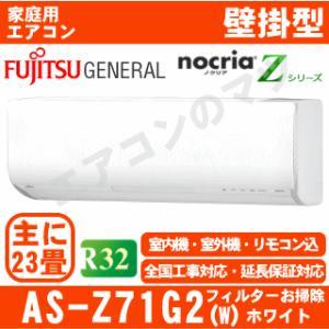 【在庫品】「エリア限定送料無料」エアコン富士通ゼネラル■AS-Z71G2(W)■「nocriaZシリーズ」おもに23畳用(単相200V)|airmatsu