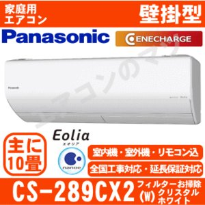 【取寄品】エアコンパナソニック■CS-289CX2-W■クリスタルホワイト「-Eolia-Xシリーズ」おもに10畳用(単相200V)|airmatsu