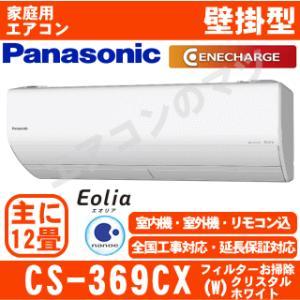 【取寄品】エアコンパナソニック■CS-369CX-W■クリスタルホワイト「-Eolia-Xシリーズ」...