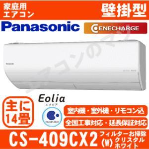 【取寄品】エアコンパナソニック■CS-409CX2-W■クリスタルホワイト「-Eolia-Xシリーズ...