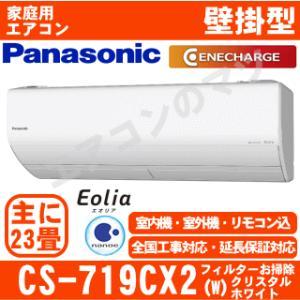 【取寄品】エアコンパナソニック■CS-719CX2-W■クリスタルホワイト「-Eolia-Xシリーズ...