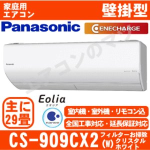 【取寄品】エアコンパナソニック■CS-909CX2-W■クリスタルホワイト「-Eolia-Xシリーズ...