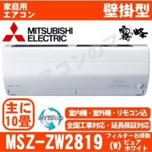 【在庫品】エアコン三菱電機■MSZ-ZW2819(W)■ピュアホワイト「ハイブリッド霧ケ峰」おもに1...