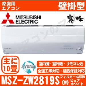【取寄品】エアコン三菱電機■MSZ-ZW2819S(W)■ピュアホワイト「ハイブリッド霧ケ峰」おもに...