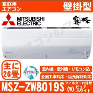 【在庫品】エアコン三菱電機■MSZ-ZW8019S(W)■ピュアホワイト「ハイブリッド霧ケ峰」おもに26畳用(単相200V)|airmatsu