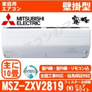 【在庫品】エアコン三菱電機■MSZ-ZXV2819(W)■ピュアホワイト「ハイブリッド霧ケ峰」おもに10畳用|airmatsu