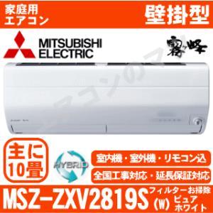 【在庫品】エアコン三菱電機■MSZ-ZXV2819S(W)■ピュアホワイト「ハイブリッド霧ケ峰」おもに10畳用(単相200V)|airmatsu