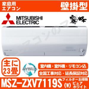 【在庫品】エアコン三菱電機■MSZ-ZXV7119S(W)■ピュアホワイト「ハイブリッド霧ケ峰」おもに23畳用(単相200V)|airmatsu
