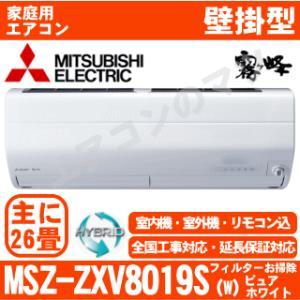 【在庫品】エアコン三菱電機■MSZ-ZXV8019S(W)■ピュアホワイト「ハイブリッド霧ケ峰」おもに26畳用(単相200V)|airmatsu