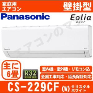 【在庫品】「送料別」エアコンパナソニック■CS-229CF-W■「-Eolia-Fシリーズ」おもに6畳用|airmatsu