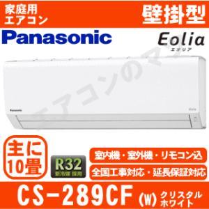 【在庫品】「送料別」エアコンパナソニック■CS-289CF-W■「-Eolia-Fシリーズ」おもに10畳用|airmatsu