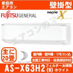 【在庫品】エアコン富士通ゼネラル■AS-X63H2-W■「nocriaXシリーズ」おもに20畳用(単相200V) airmatsu