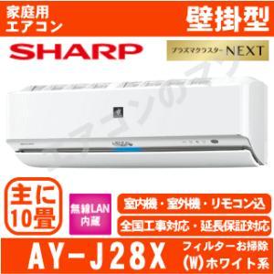 【在庫品】エアコンシャープ■AY-J28X-W■ホワイト「プラズマクラスターNEXT」J-Xシリーズ...