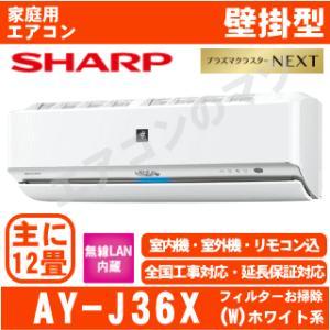 【在庫品】エアコンシャープ■AY-J36X-W■ホワイト「プラズマクラスターNEXT」J-Xシリーズ...