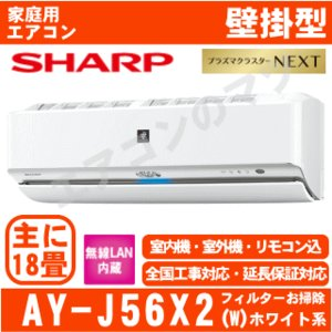 【在庫品】エアコンシャープ■AY-J56X2-W■ホワイト「プラズマクラスターNEXT」J-Xシリー...
