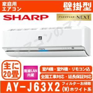 【在庫品】エアコンシャープ■AY-J63X2-W■ホワイト「プラズマクラスターNEXT」J-Xシリー...