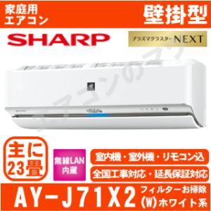 エアコンシャープ■AY-J71X2-W■ホワイト「プラズマクラスターNEXT」J-Xシリーズおもに2...