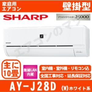 【在庫品】「エリア限定送料無料」エアコンシャープ■AY-J28D-W■ホワイト「プラズマクラスター」J-Dシリーズおもに10畳用|airmatsu