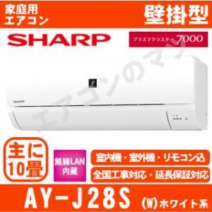 【在庫品】「エリア限定送料無料」エアコンシャープ■AY-J28S-W■ホワイト「プラズマクラスター」J-Sシリーズおもに10畳用|airmatsu