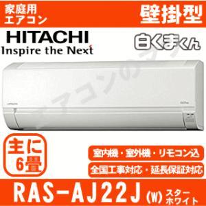 【在庫品】「送料別」エアコン日立■RAS-AJ22J(W)■クリアホワイト「白くまくん」おもに6畳用|airmatsu