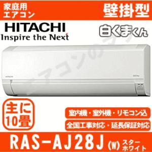 【在庫品】「送料別」エアコン日立■RAS-AJ28J(W)■クリアホワイト「白くまくん」おもに10畳用|airmatsu