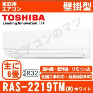 【在庫品】「送料別」エアコン東芝■RAS-2219TM(W)■ホワイトおもに6畳用|airmatsu
