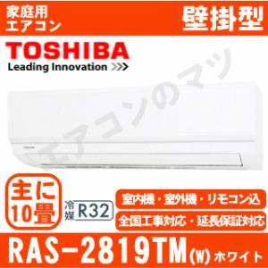 【在庫品】「送料別」エアコン東芝■RAS-2819TM(W)■ホワイトおもに10畳用|airmatsu