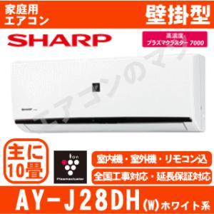 【在庫品】「送料別」エアコンシャープ■AY-J28DH-W■ホワイト「プラズマクラスター」DHシリーズおもに10畳用|airmatsu