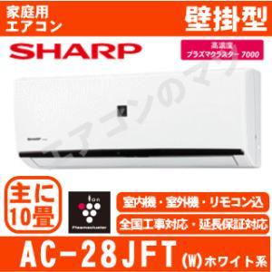 【在庫品】「送料別」エアコンシャープ■AC-28JFT-W■ホワイト「プラズマクラスター」FTシリーズおもに10畳用|airmatsu