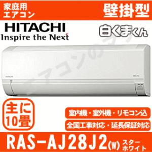 【在庫品】「エリア限定送料無料」エアコン日立■RAS-AJ28J2(W)■スターホワイト「白くまくん」おもに10畳用(単相200V)|airmatsu
