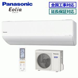 【取寄品】エアコンパナソニック■CS-280DX-W■クリスタルホワイト「-Eolia-Xシリーズ」おもに10畳用(単相100V)|airmatsu