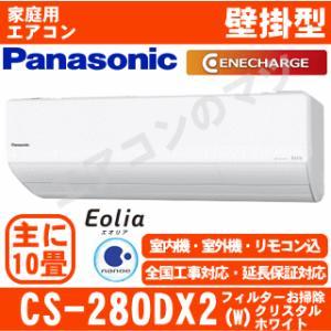 【取寄品】エアコンパナソニック■CS-280DX2-W■クリスタルホワイト「-Eolia-Xシリーズ」おもに10畳用(単相200V)|airmatsu