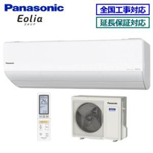 【取寄品】エアコンパナソニック■CS-800DX2-W■クリスタルホワイト「-Eolia-Xシリーズ」おもに26畳用(単相200V)|airmatsu