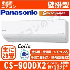 【取寄品】エアコンパナソニック■CS-900DX2-W■クリスタルホワイト「-Eolia-Xシリーズ...