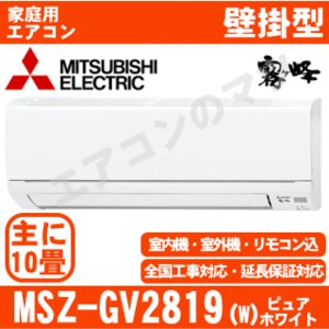 【在庫品】「送料別」エアコン三菱電機■MSZ-GV2819(W)■GVシリーズ「霧ケ峰」おもに10畳用|airmatsu