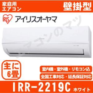【在庫品】「送料別」エアコンアイリスオーヤマ■IRR-2219C■ホワイトおもに6畳用 airmatsu